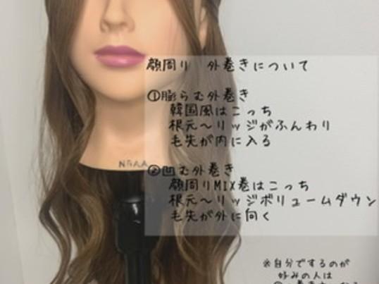 zoom講習会【 A 】基礎編 巻き7種類の使い分けを習得できる★の画像