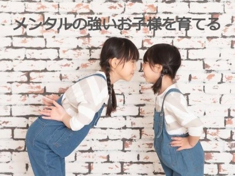 【小3~6対象】小学生のうちに身につけておきたい感情との付き合い方の画像