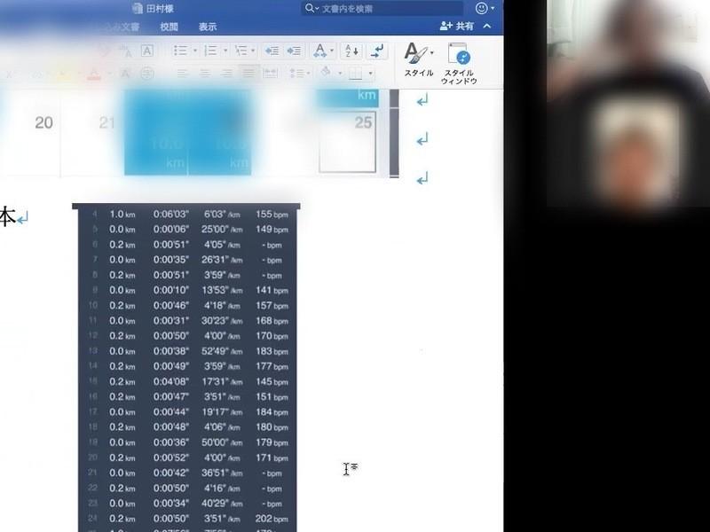 【オンライン】初心者向けマンツーマンランニングレッスンの画像