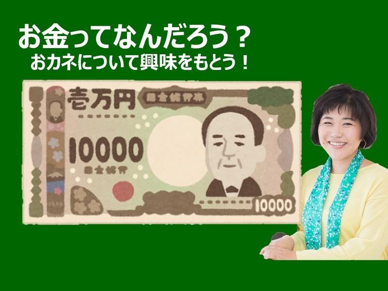 【オンライン・親子向け】「日本のお金」の秘密を知って漢字も学ぼう の画像