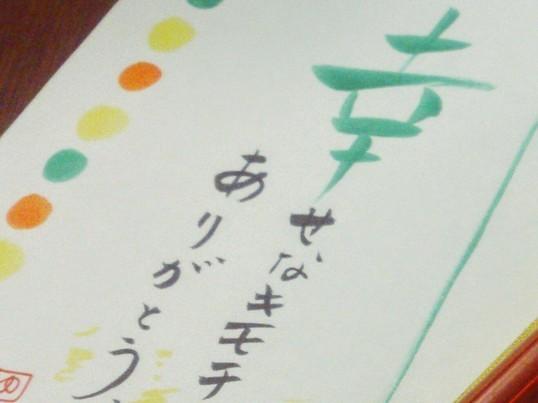 大切な人に想いを伝えよう!【こころが伝わる字手紙の書き方入門】茨城の画像
