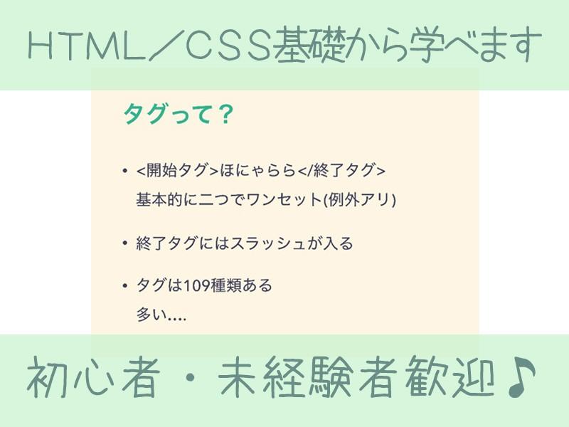【オンライン】HTML,CSS入門ポートフォリオサイトを作成しようの画像