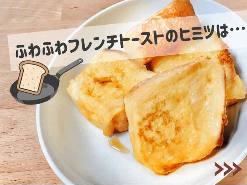 【朝活・オンライン講座】初心者さんの7分で作る「フレンチトースト」の画像
