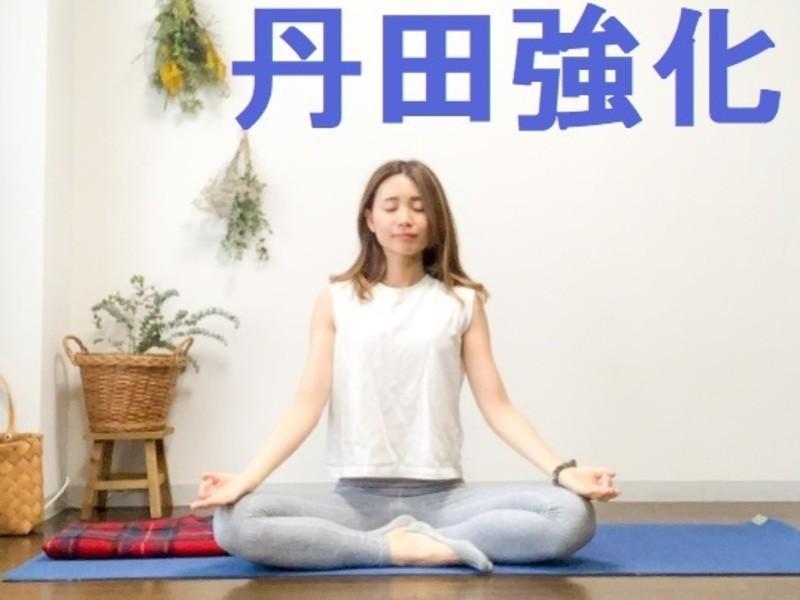 丹田強化と呼吸瞑想でできる、体と心のセルフケア【オンライン講座】の画像