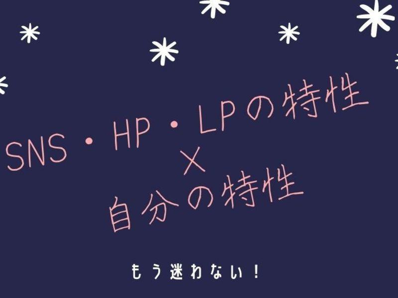 【プロのカルテ付き】もう迷わない!あなただけのSNS&HP・LPの画像