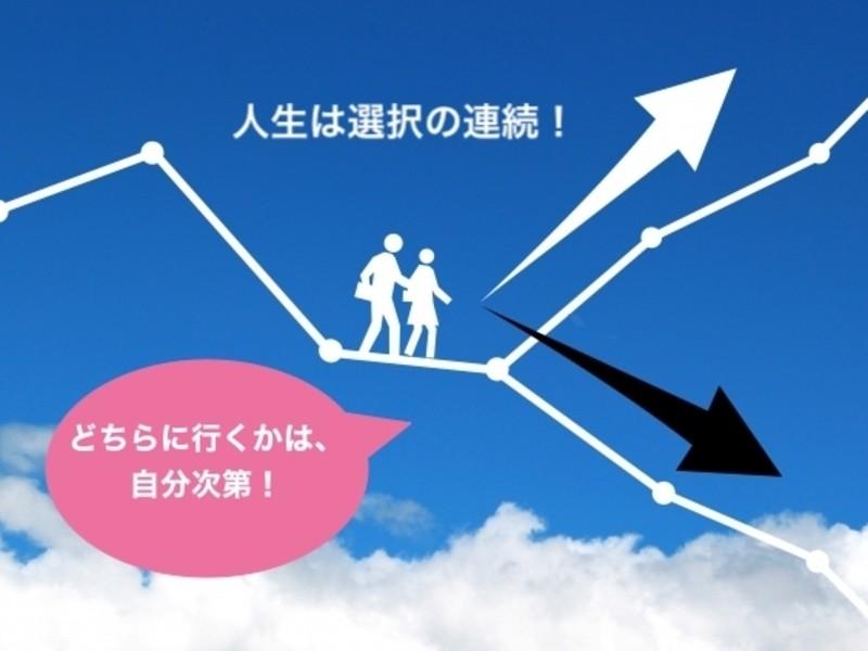 ◆オンライン◆不幸になる考え方をやめるための個人レッスンの画像