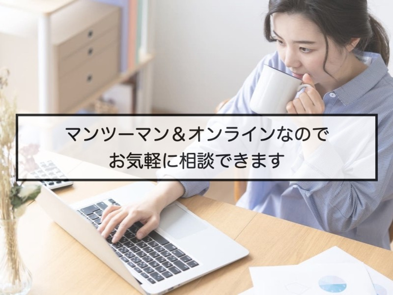 """<オンライン>人生のお金の設計図""""ライフプラン表""""を作成しよう!の画像"""