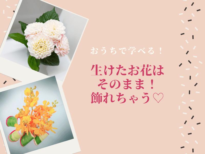 【オンライン】お花・花器・ミニ剣山、全て前日まにでお届けします!の画像