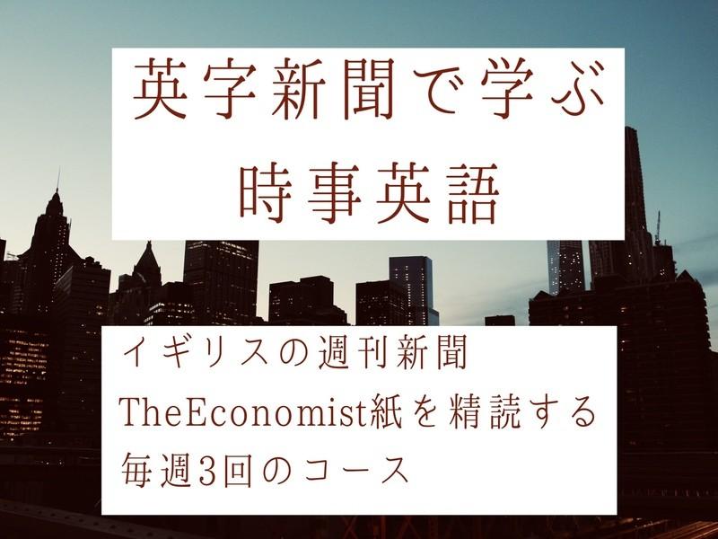 オンライン*英字新聞(The Economist)で学ぶ時事英語の画像