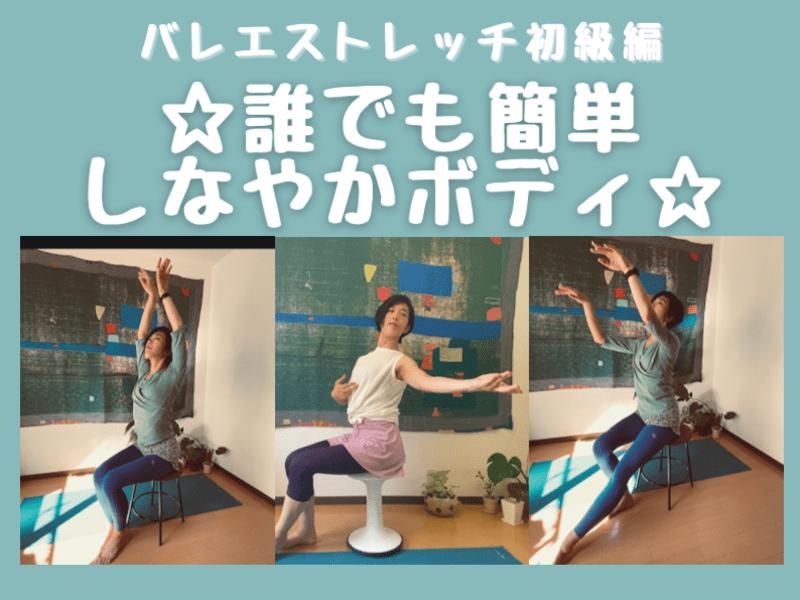 椅子で骨盤安定しなやかボディ💛~バレエストレッチ初級編〜の画像