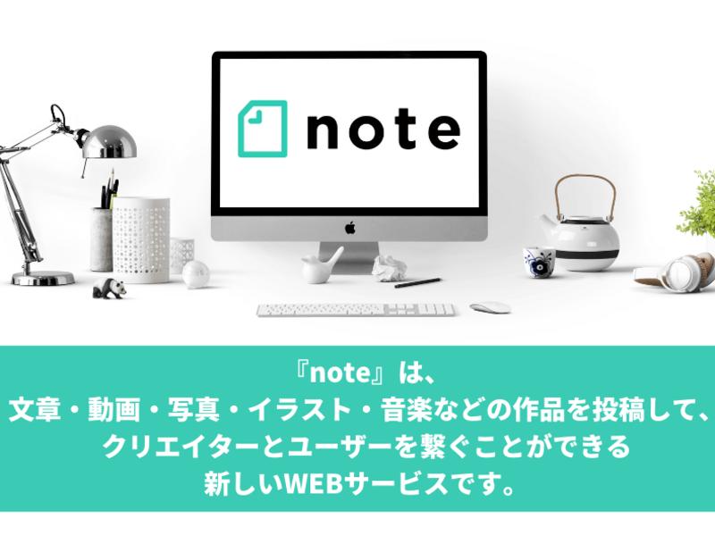 note(ノート)であなたが作った文章・動画が自動で売れる入門講座の画像