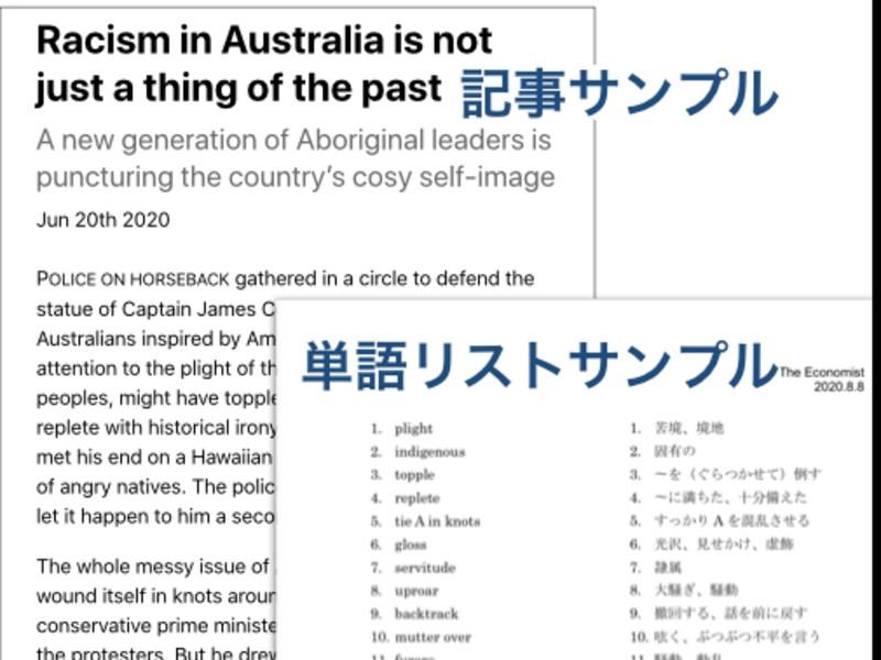 オンライン*英字新聞 The Economistで学ぶ時事英語の画像