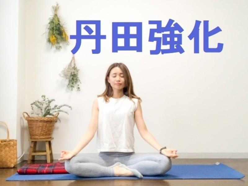 丹田強化と呼吸瞑想でできる、体と心のセルフケア【スタジオレッスン】の画像
