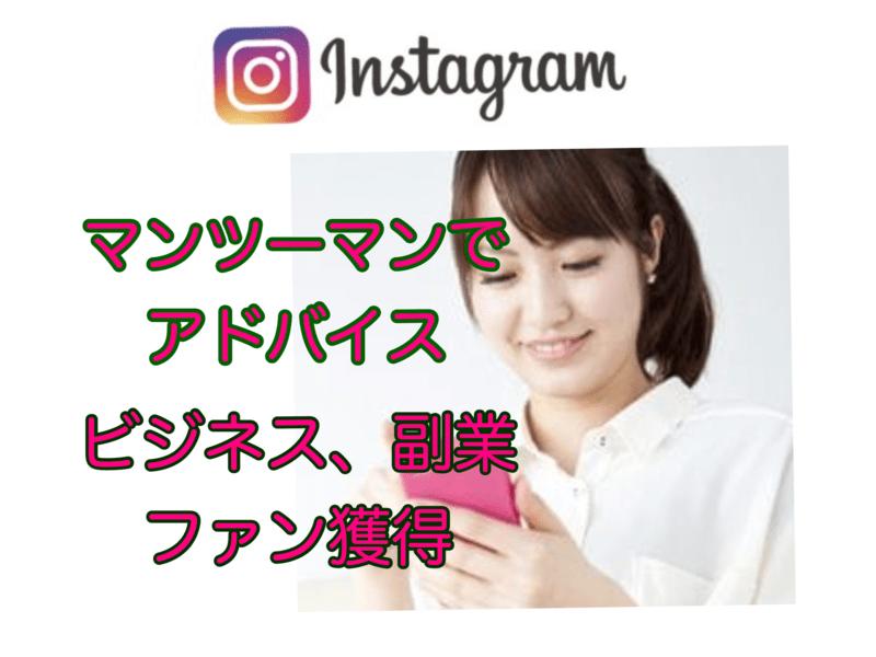 instagram ビジネス活用講座 ファン獲得から顧客になる秘訣の画像