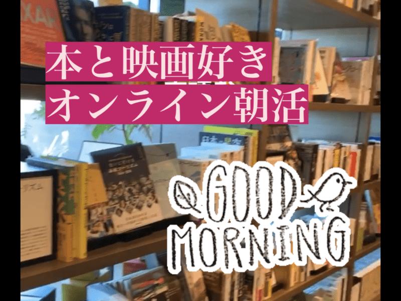 [ワンコイン・オンライン朝活]本と映画が見たくなる朝活の画像