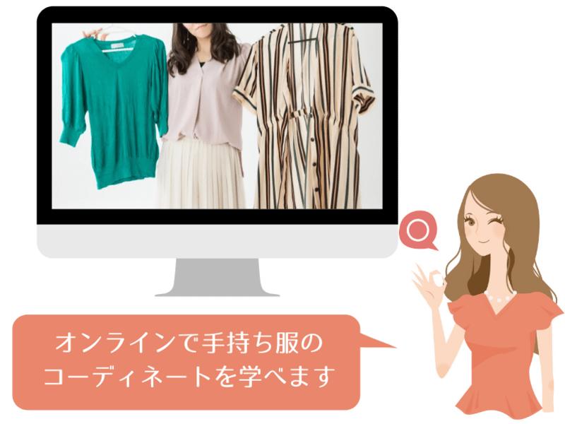 【オンライン】手持ち服+ユニクロで出来る!スタイルアップレッスンの画像