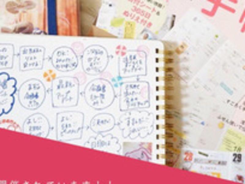 【オンライン】すごろくノート術ワークショップの画像