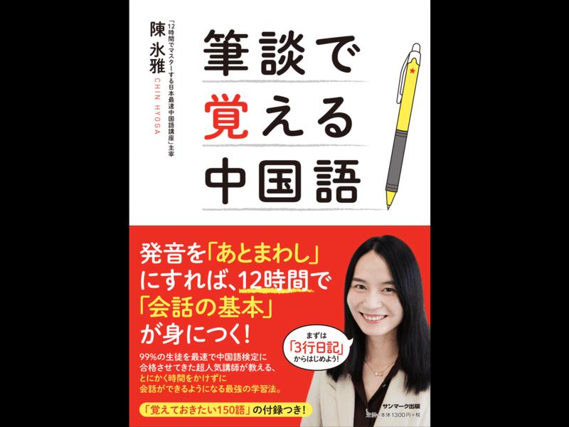 <HSK1級合格コース>HYOGA式速攻中国語基礎文法コースの画像