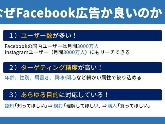 低予算でも最強の営業ツール!はじめてのFacebook広告の画像
