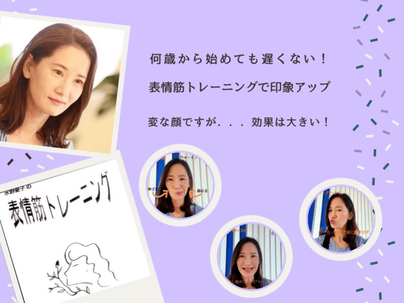 水野愛子の表情筋トレーニング(前編)の画像