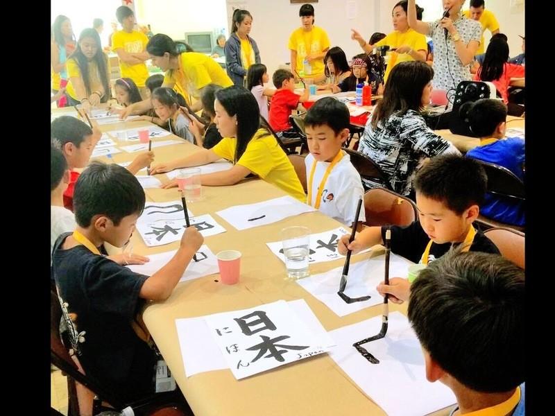 【お子様対象】元CAが教える、海外の子供達も一緒にオンライン書道 の画像