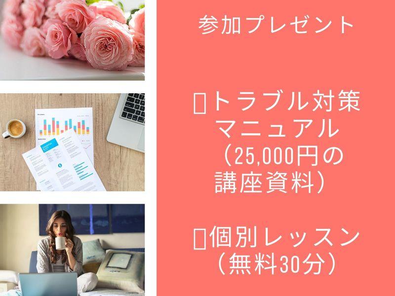 ZOOMセミナーを成功させるコツ☆お客様満足度120%の講座に!の画像