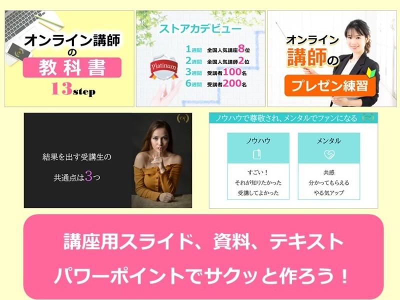 はじめてのパワーポイント★2時間で講座スライド/テキスト/画像作りの画像
