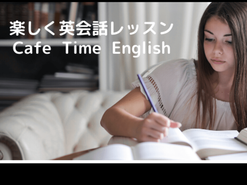 楽しく、英会話レッスン~Cafe Time English~の画像