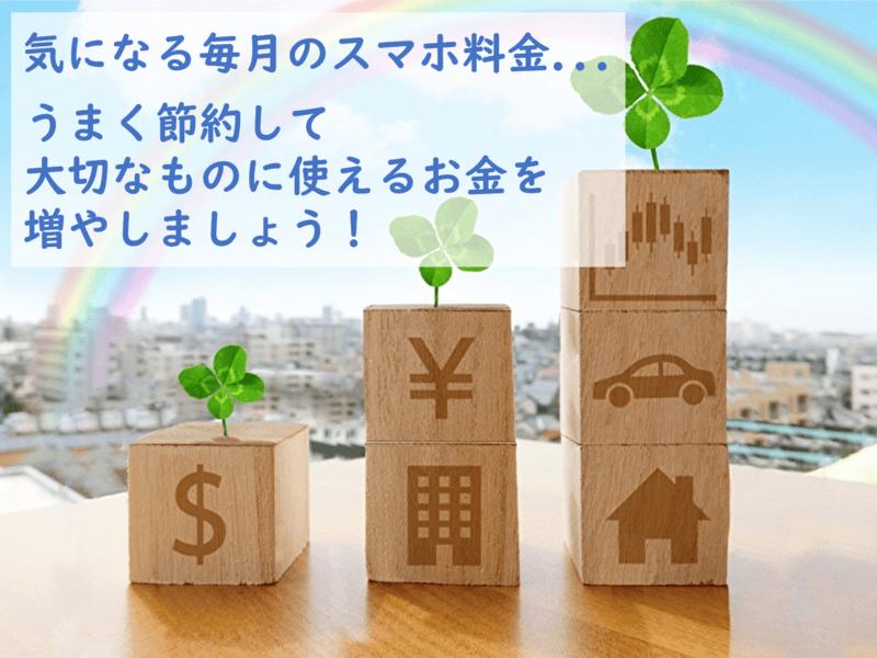 スマホにこだわらない人向けの『スマホ料金節約術』5万円節約しよう!の画像