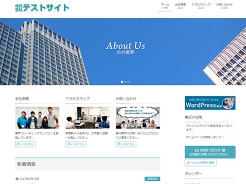 【オンライン講座】1日で簡単ホームページ作成!初めてのワードプレスの画像