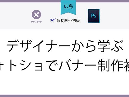 【広島】デザイナーから学ぶフォトショでバナー制作初級の画像