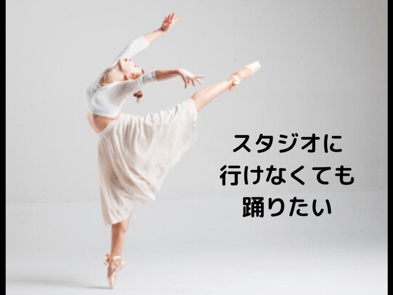【オンライン可能】初めてのからのおとなバレエ♪の画像