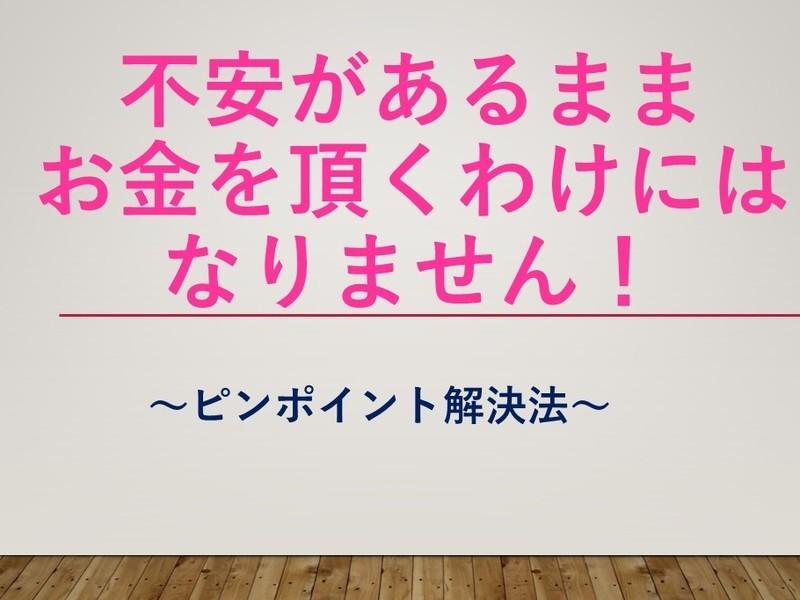 【ストアカ講師】講師デビュー向け〜オンラインスキルを学ぶ60分の画像