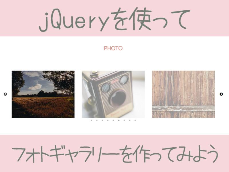【オンライン】CSS,jQuery入門フォトギャラリーを作成しようの画像