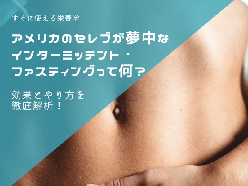 ファスティング!断食とホルモンと血糖値の関係:自分仕様で効果MAXの画像