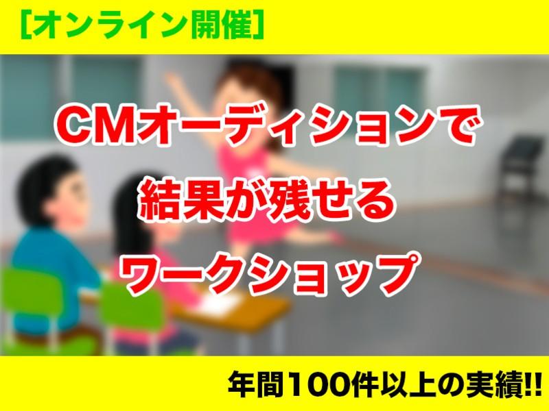 【オンライン開催】CMオーディションで結果が残こせるワークショップの画像