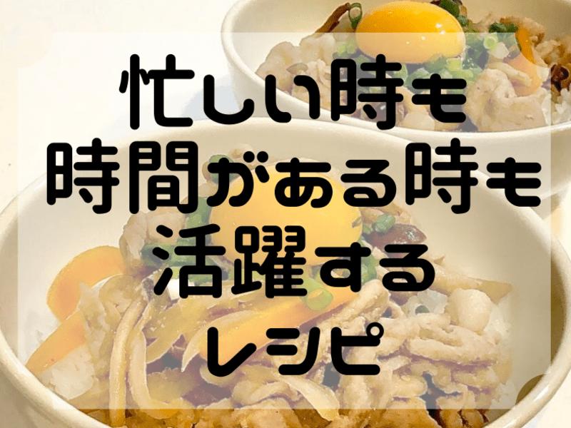 【オンライン講座】お料理初心者さんの「今日の時短&ちゃんとごはん」の画像