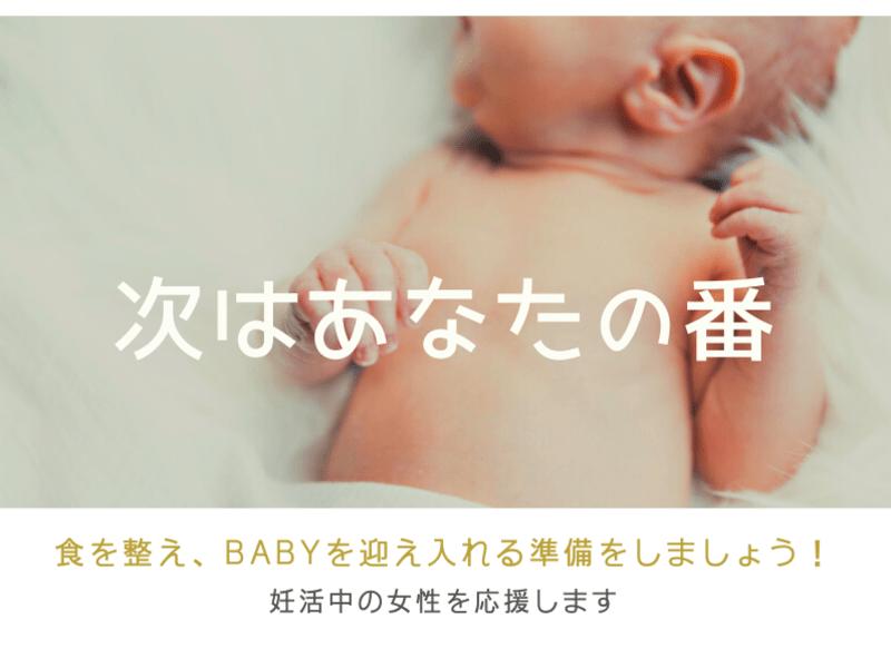 NY発!科学的エビデンスに基づく成功させる妊活食:妊娠できる体作りの画像