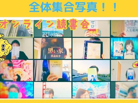 【☘限定5名☘】プレゼン力向上!!成長し合える『読書会』の画像