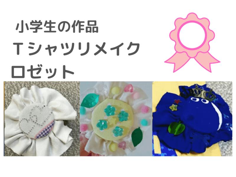 【初心者向け】ぬわずに作る簡単Tシャツロゼット作り体験 子供もOKの画像