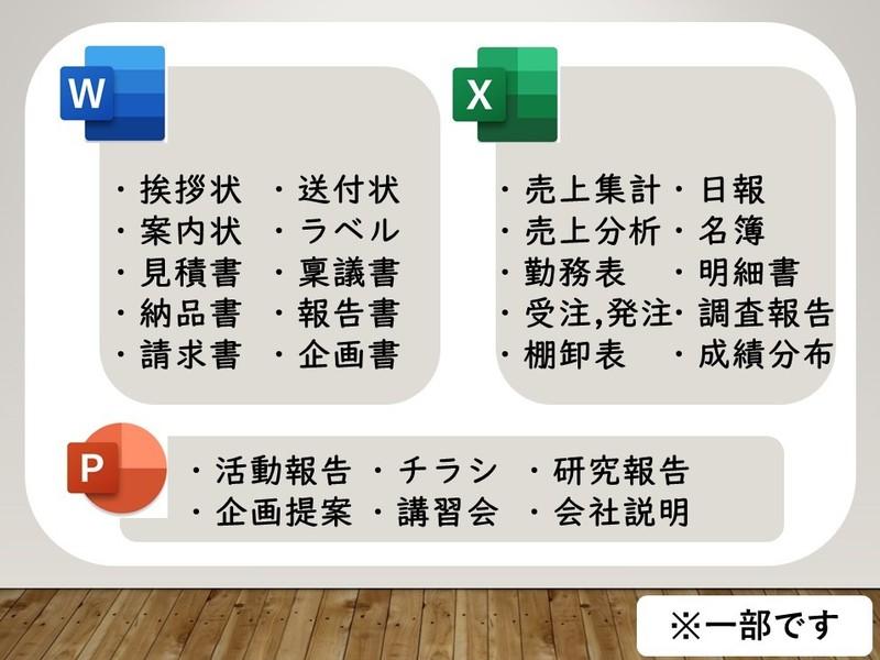 【マンツーマン/オンライン】職場で活かす実践ビジネススキル初~上級の画像