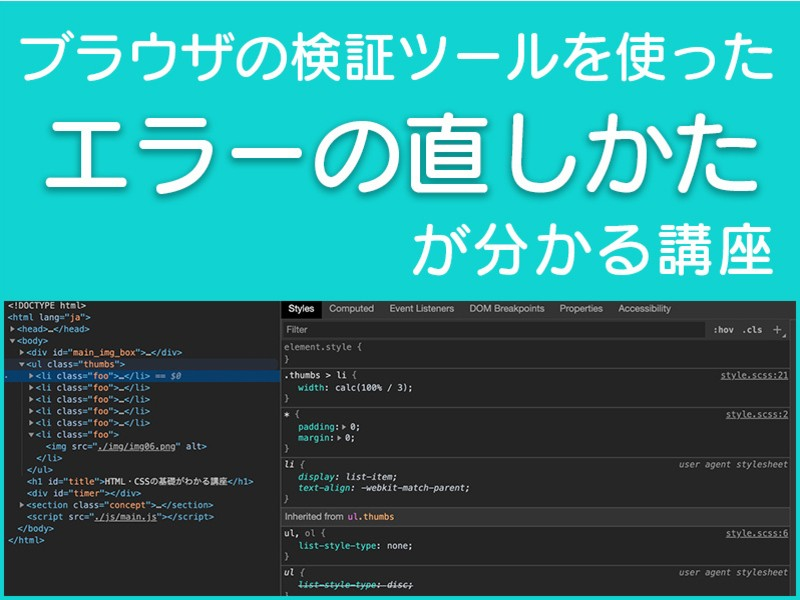 Webサイトを作りながらHTML・CSSの基礎を身につけようの画像