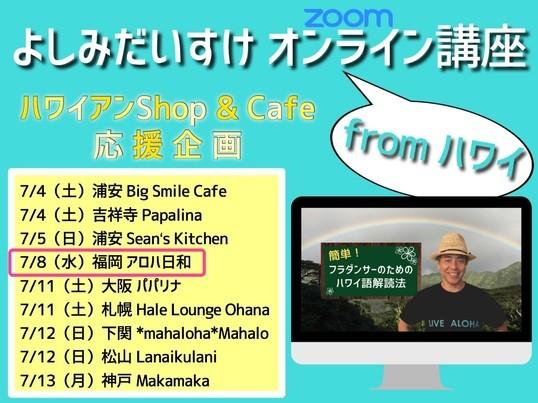 【期間限定】簡単!フラダンサーのためのハワイ語解読法(7/8午後)の画像