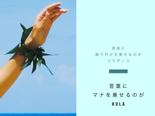 【期間限定】簡単!フラダンサーのためのハワイ語解読法 7/11午前の画像