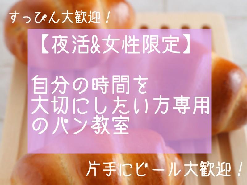 【夜活&女性限定】明日の朝食パンを一緒に作れるほんわかレッスンの画像
