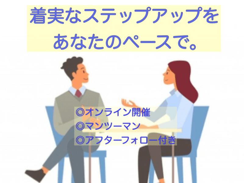 【個別対応】《自分自身の言語化ができるようになる》ワークショップの画像