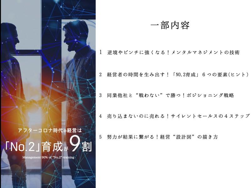 アフターコロナ時代の経営は「No.2育成」が9割!セミナーの画像