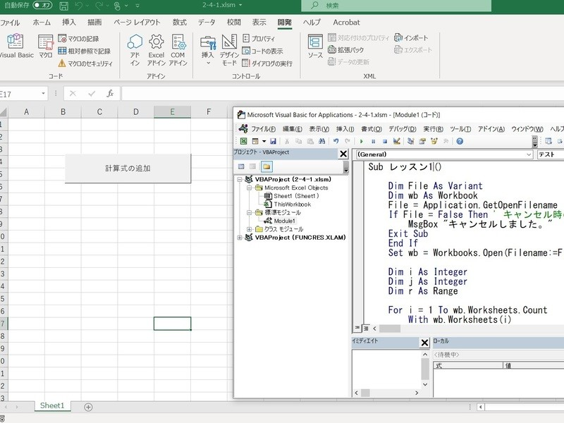 【初心者OK】Excel VBA/C#/Java/Python講座の画像