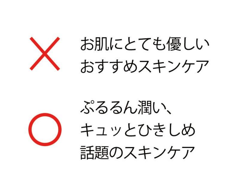 【オンライン】3秒でポチッ!SNSブログに使えるキャッチコピー講座の画像