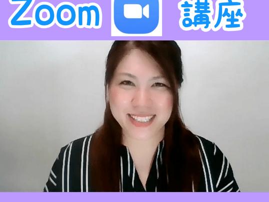 ①入門【Zoomの使い方】&オンラインマナーを一緒に練習でマスターの画像